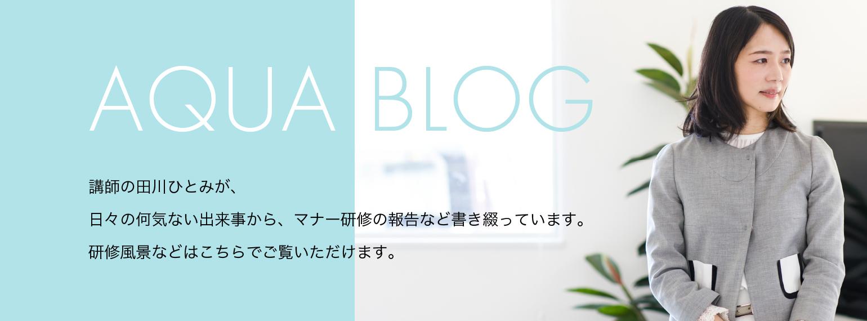 講師の田川ひとみが、日々の何気ない出来事から、マナー研修の報告など書き綴っています。研修風景などはこちらでご覧いただけます。